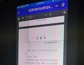 """廣州全國首推""""手機秒辦公證""""引入人臉識別技術"""