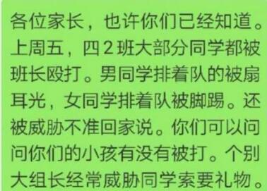 深圳12名小學生被班干部毆打續:已調整班干部崗位