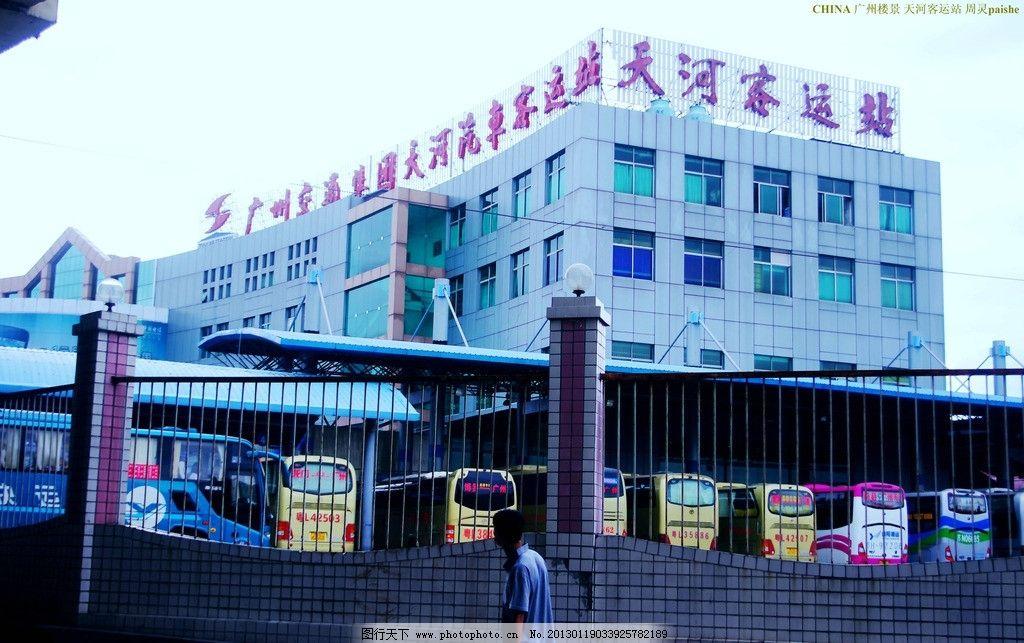 廣州:7月起 天河客運站可購買20天內車票