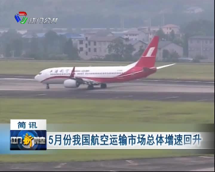 5月份□我国航空运输市场总体增速回升
