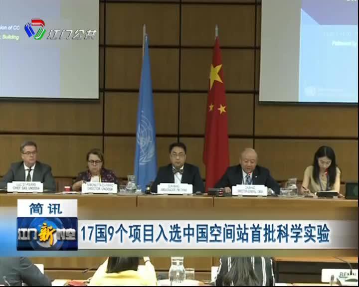 17国9个项目入选中国『空间站首批科学实验
