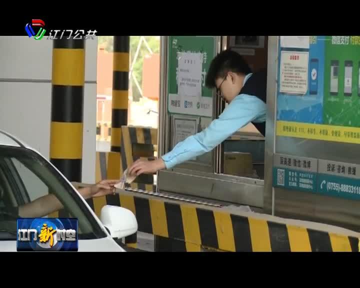 深圳全面实施ETC 车载装置免费发放