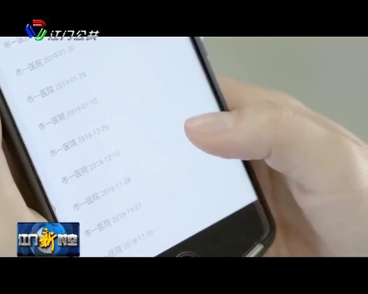 广州启最多只能�_到皇品仙器�p峰用电子健康码 看病一码通行