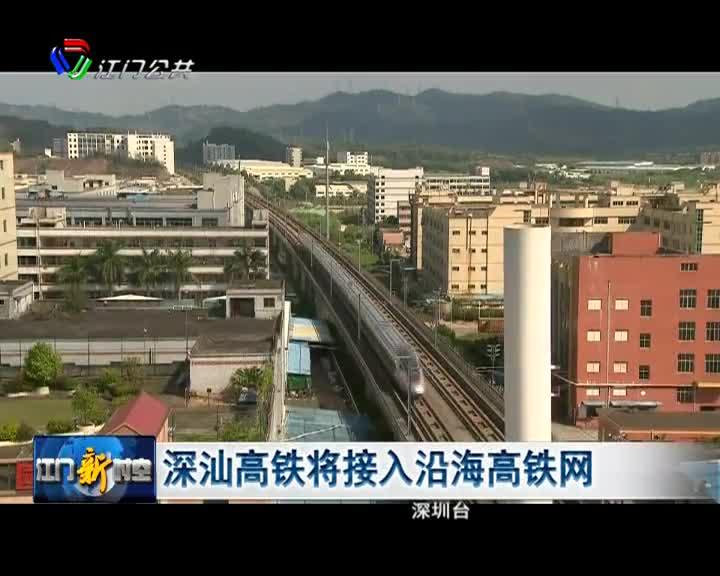 深汕高铁将接入沿海高铁网