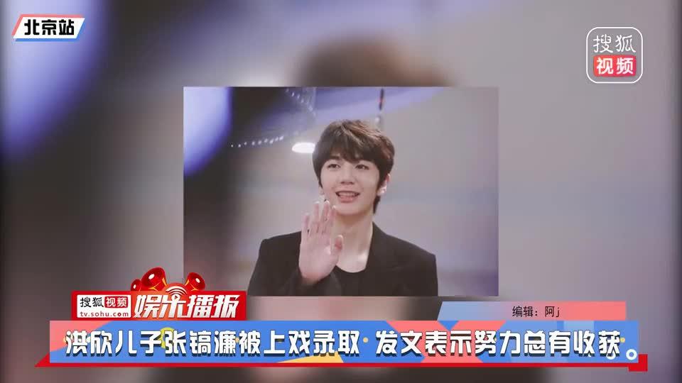 洪欣儿子张镐濂被上戏录取