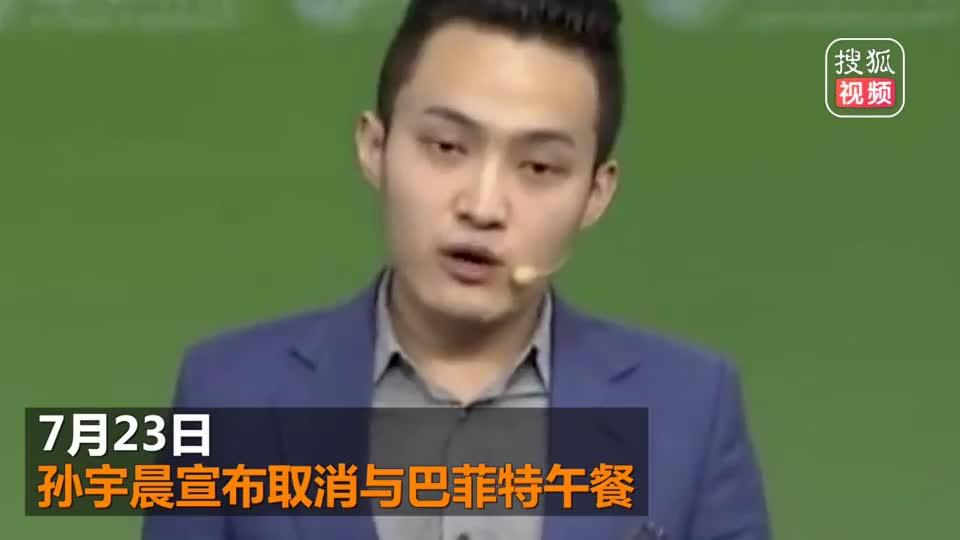 孙宇晨宣布取消与巴菲特午餐