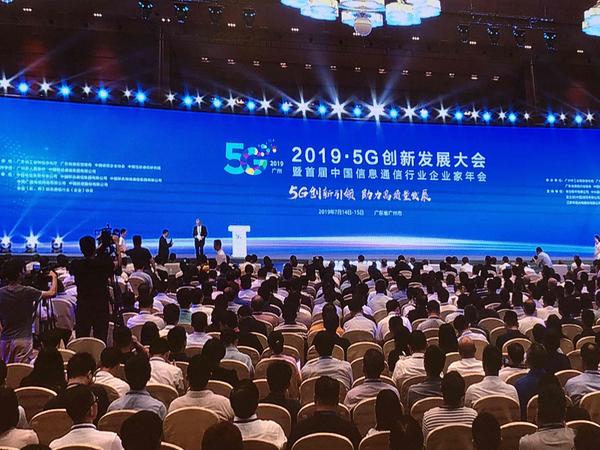 5G创新发展大会在穗举行 广东已建成近九千座5G基站