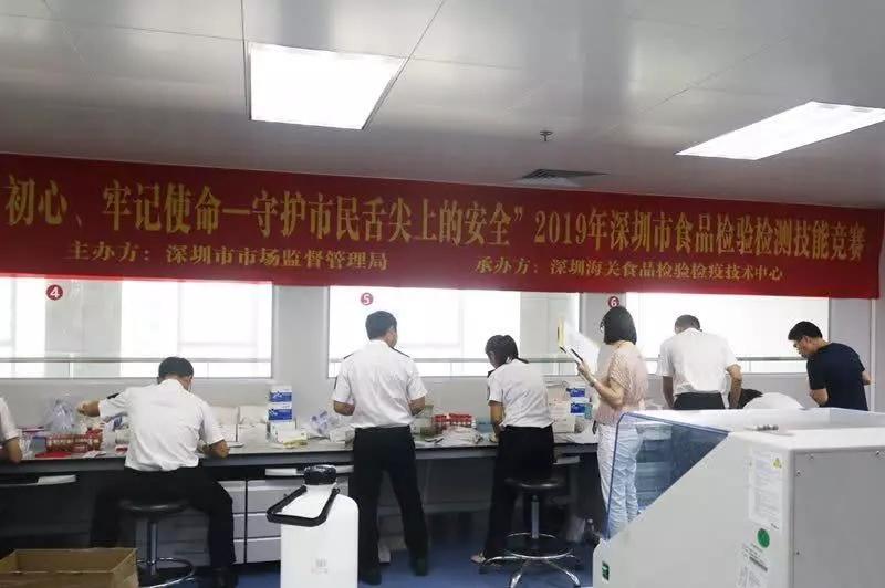 深圳开展快检技能比武 这两家单位最终夺魁