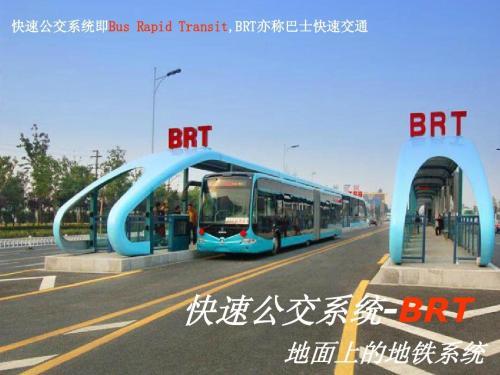 江门:首条BRT有望2025年通车