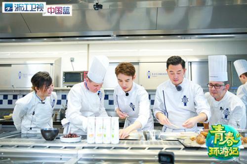 《青春环游记》王凯吴谨言白宇法国学做法餐