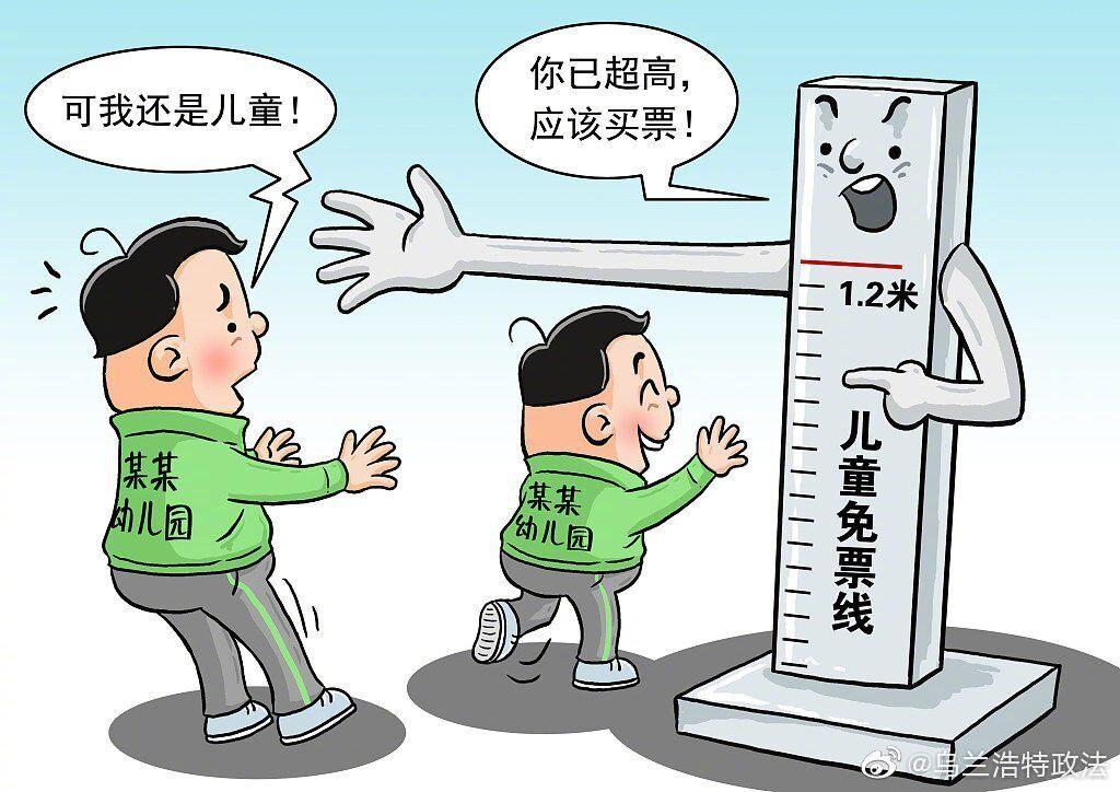儿童乘车优惠不再以身高为衡量标准