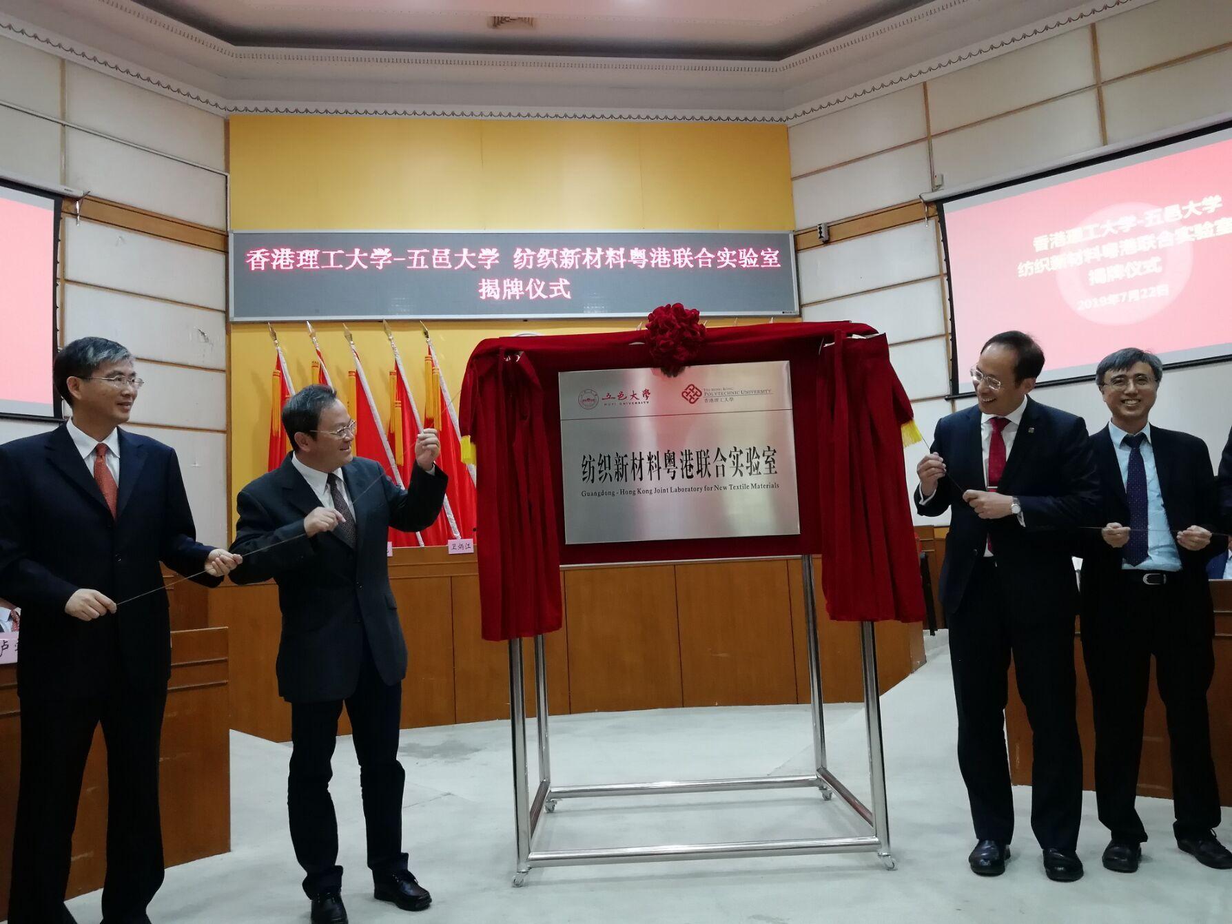 五邑大学与香港理工大学共建纺织新材料粤港联合实验室