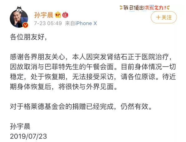 孙宇晨取消巴菲特午餐