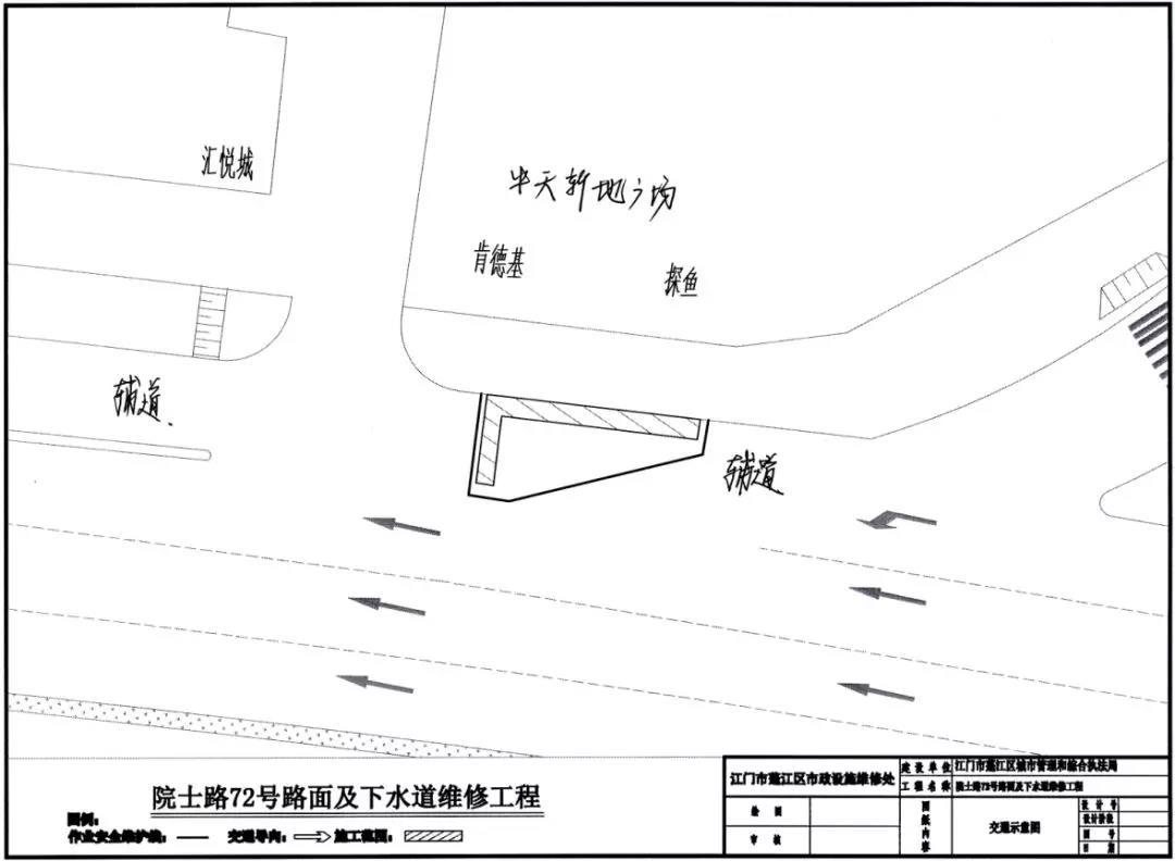 注意!蓬江区这两条路因施工实施临时交通管制!