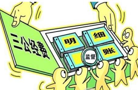 """去年广东省本级""""三公经费""""支出4.95亿元,下降15.8%"""