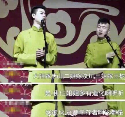 青岛官方通报张云雷调侃事件:责成德云社公开道歉