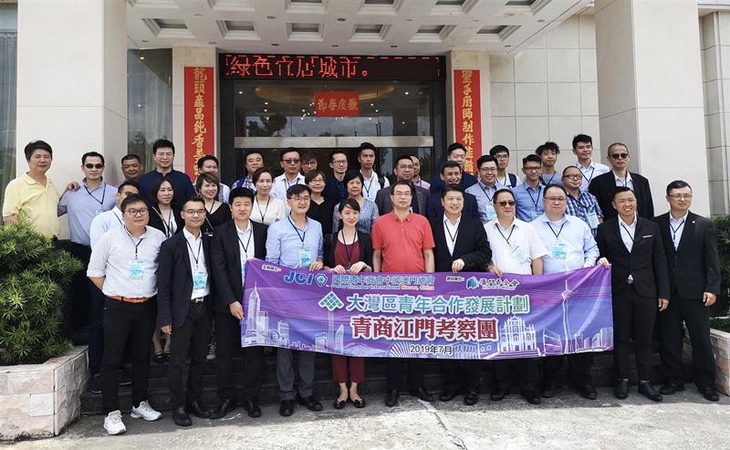 澳門青年企業家到江門考察 共商發展機遇