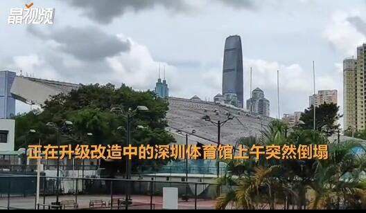 突發!施工中的深圳體育館突然坍塌,多名工人受傷