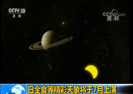 """10日土星""""沖日"""" 我國公眾可賞""""指環王""""風采"""
