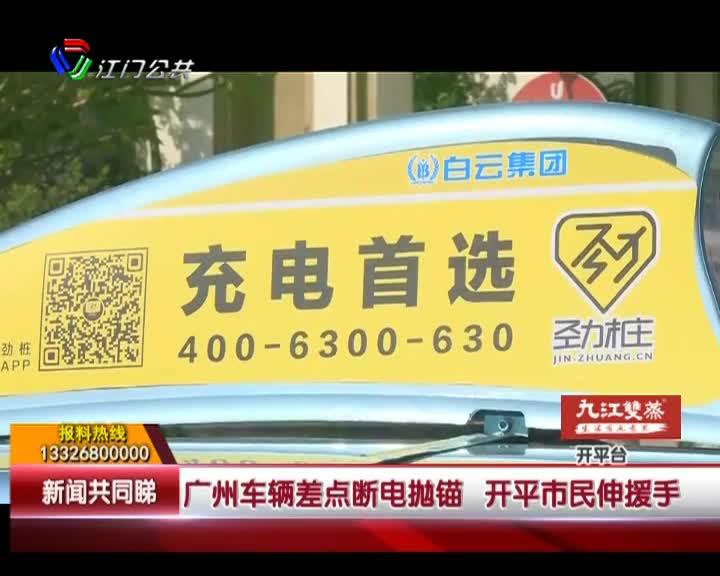 廣州車輛差點斷電拋錨  開平市民伸援手