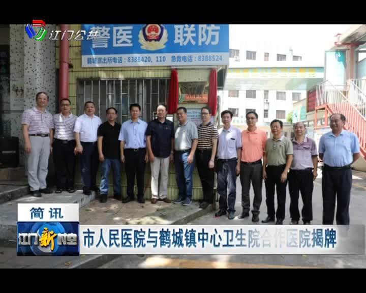 市人民醫院與鶴城鎮中心衛生院合作醫院揭牌