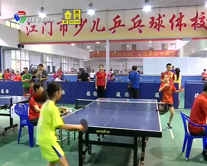 江门市中小学生乒乓球团体邀请赛开赛