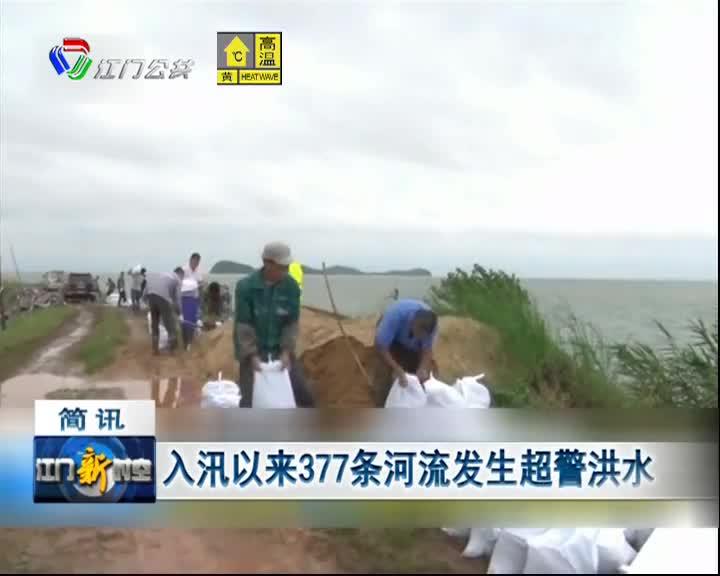 入汛以来377条河流发生超警洪水