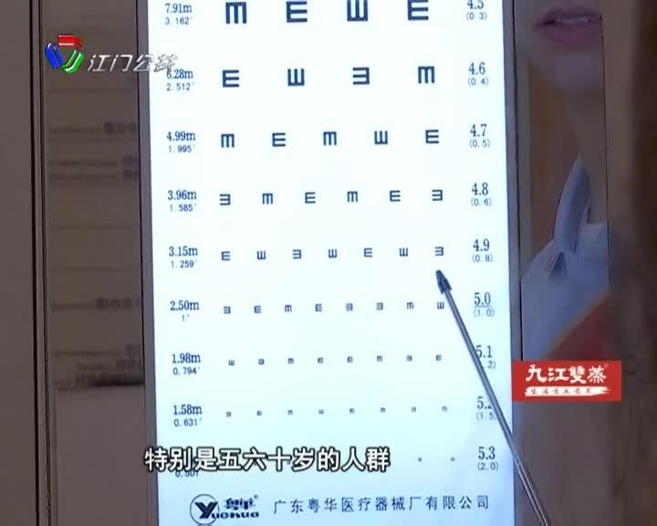 百岁老人患白内障 眼科医生妙手送光明