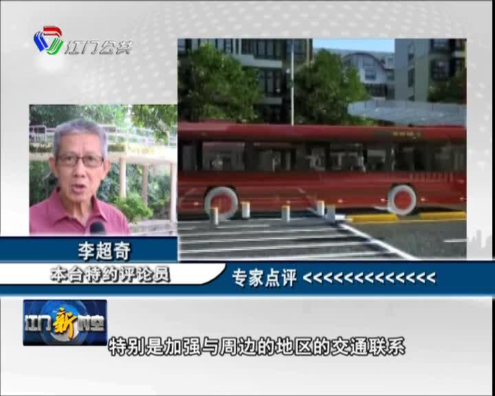 李超奇:建设BRT公交系统方便市民出行 助推江门高质量发展