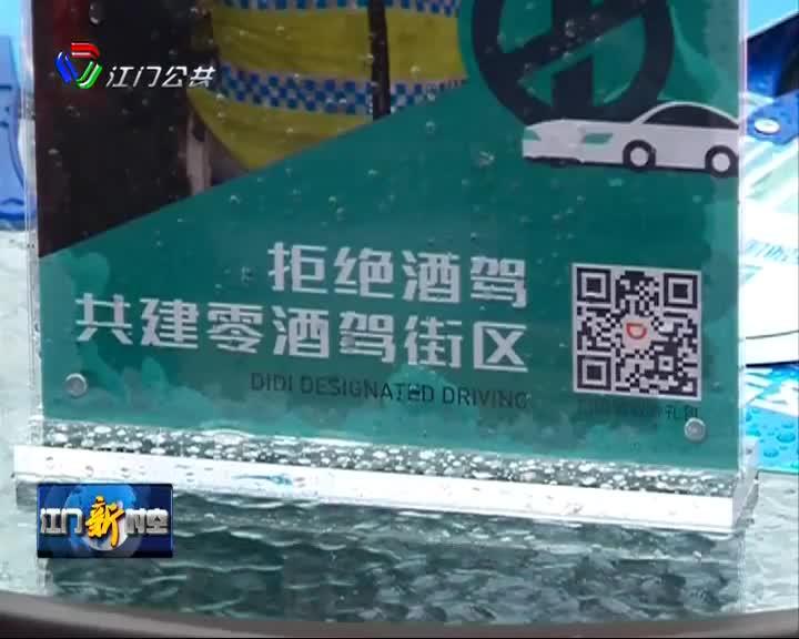 """佛山设立首个""""零酒驾""""示范街区 200多家商户参与劝阻酒驾行动"""