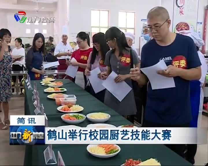鹤山举行校园厨艺技能大赛