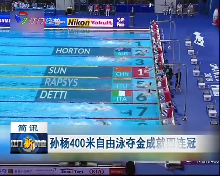 孙杨400米自由泳夺金成就四连冠