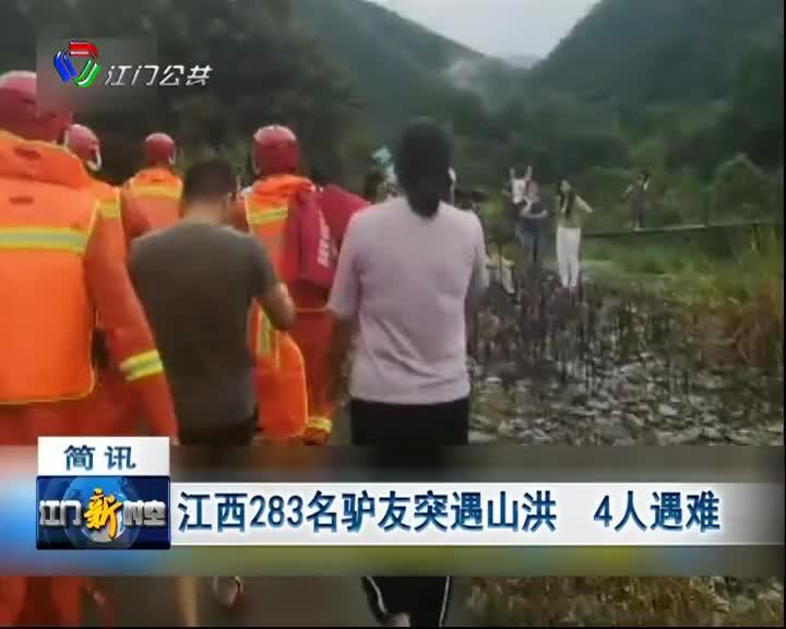 江西283名驴友突遇山洪   4人遇难
