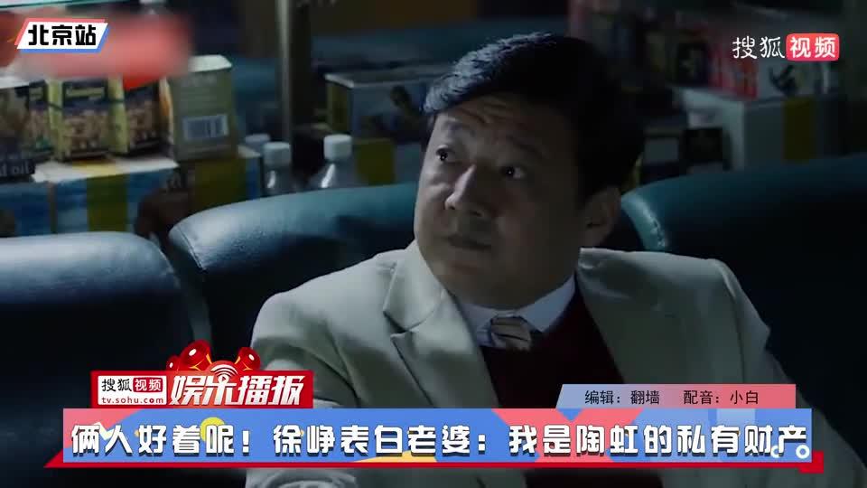 徐崢表白老婆:我是陶虹的私有財產