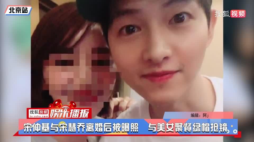宋仲基与宋慧乔离婚后被曝照与美女聚餐绿帽抢镜