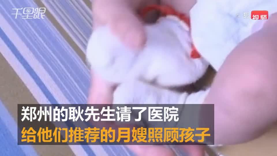 月嫂打盹將嬰兒掉地上致顱內出血