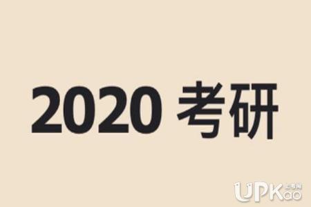 2020年全国硕士研究生初试时间公布