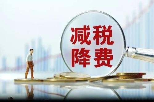 上半年江门累计新增减税降费逾38亿