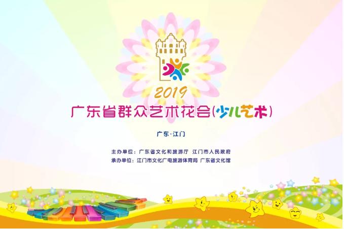 省少儿艺术花会将于8月3日江门开幕