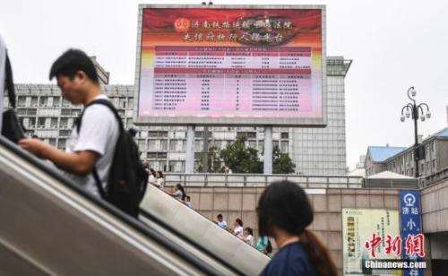 7月新增失信联合惩戒对象超69万