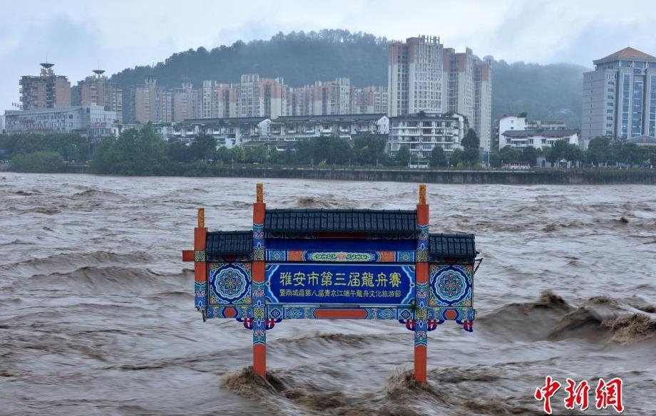 四川雅安现1976年以来最高水位