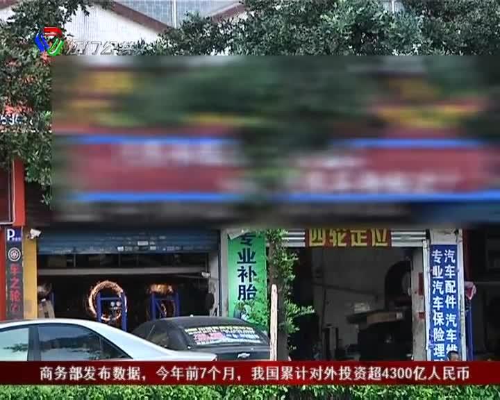 """委托車行代辦年審 竟被查出""""涉嫌騙保"""""""