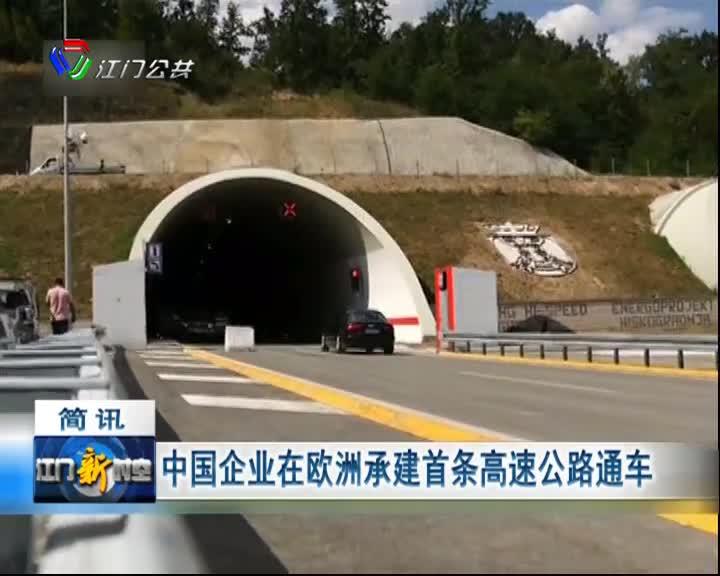 中國企業在歐洲承建首條高速公路通車