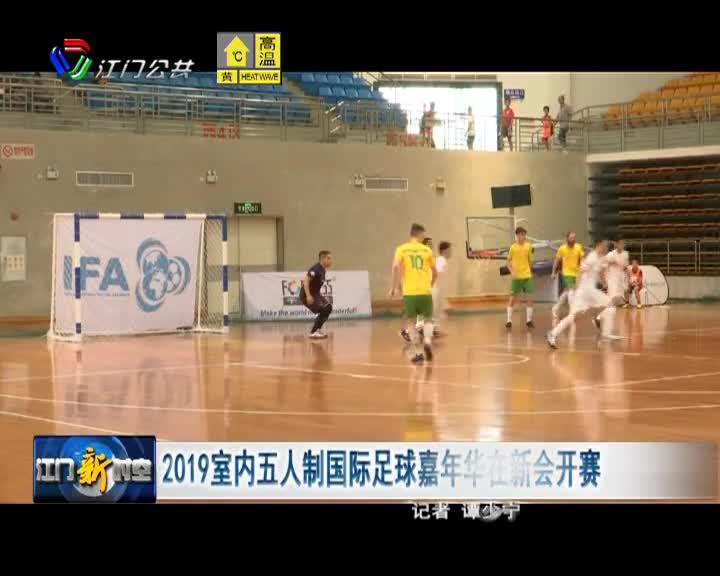 2019室内五人制国际足球嘉年华在新会开赛