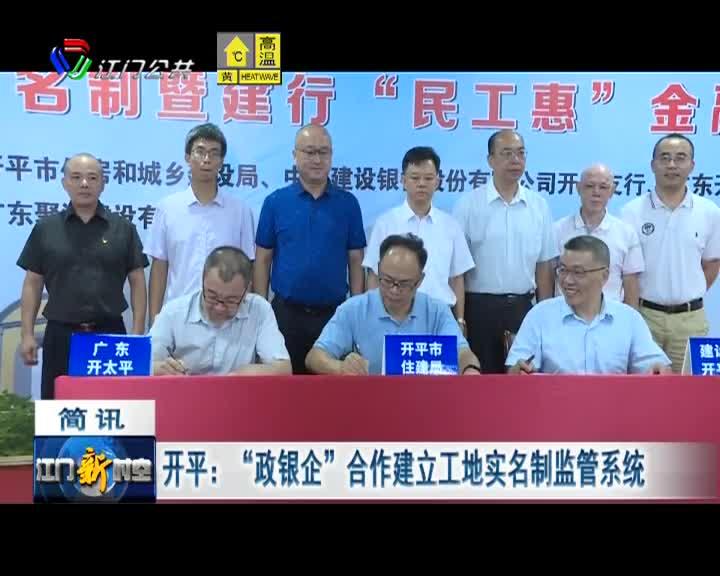 """开平:""""政银企""""合作建立工地实名制监管系统"""