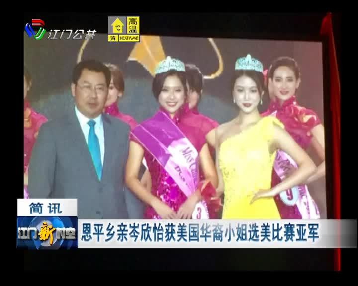 恩平乡亲岑欣怡获美国华裔小姐选美比赛亚军