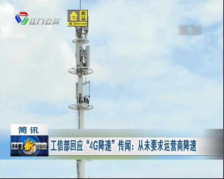 """工信部回应""""4G降速""""传闻:从未要求运营商降速"""