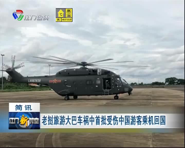 老挝旅游大巴车祸中首批受伤中国游客乘机回国