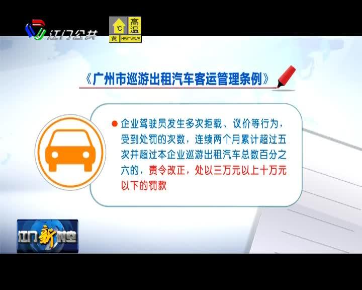 广州出台出租车管理新规:高峰不能交班 拒载加倍罚
