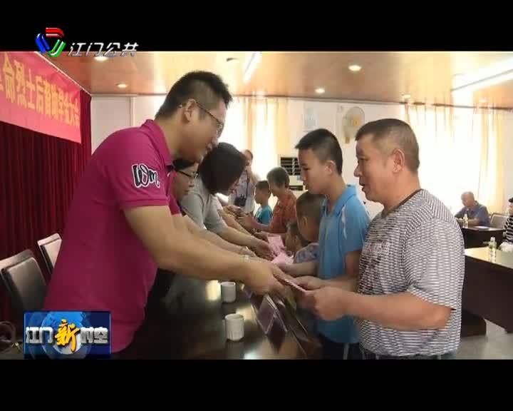 恩平市连续24年向烈士后裔发放助学金